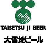 北海道旭川のクラフトビール - 大雪地ビール -